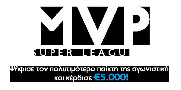 Ψήφισε τον πολυτιμότερο παίκτη της Αγωνιστικής και κέρδισε €5.000!