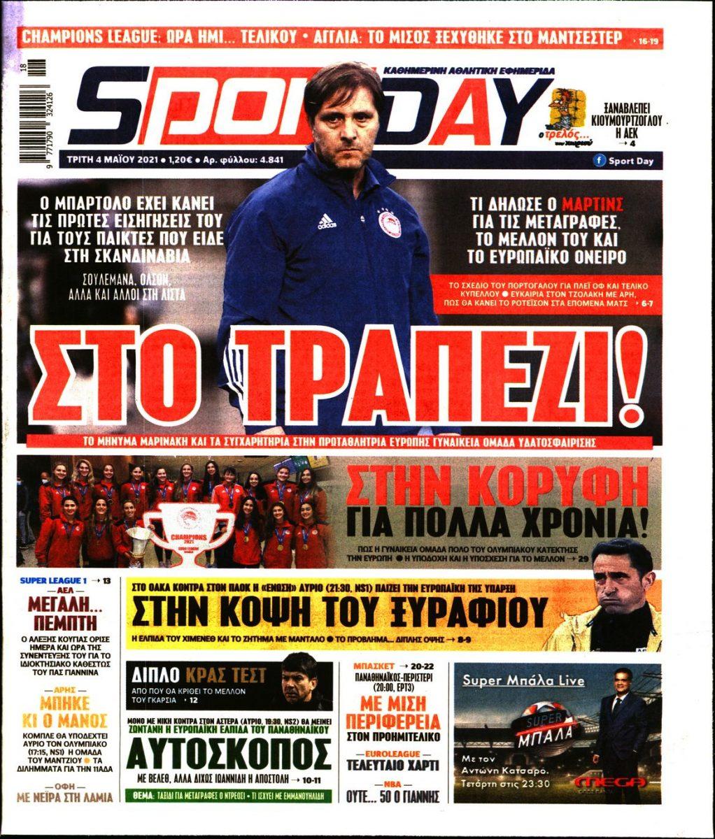 Εξώφυλλο - sportday-20210504