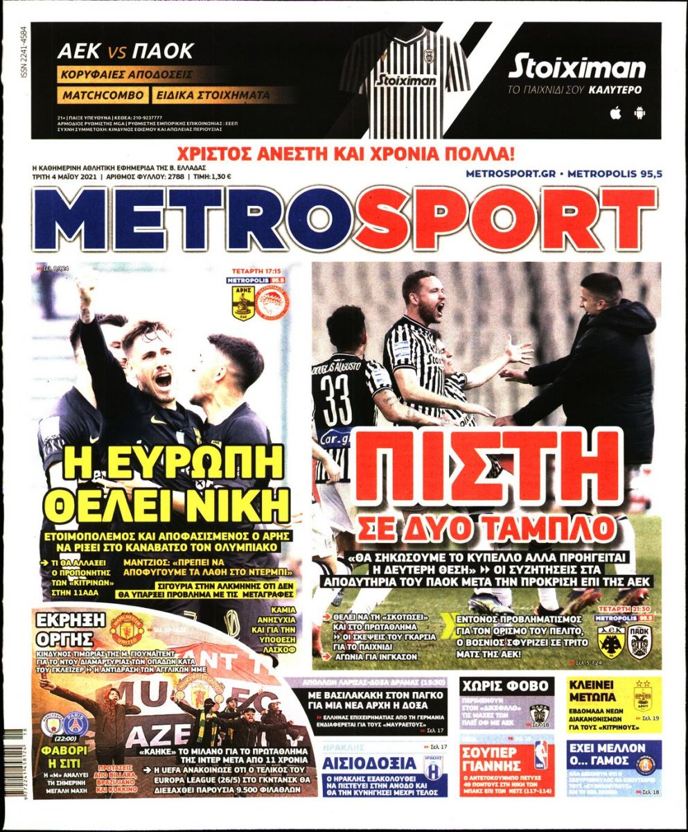 Εξώφυλλο - metrosport-20210504