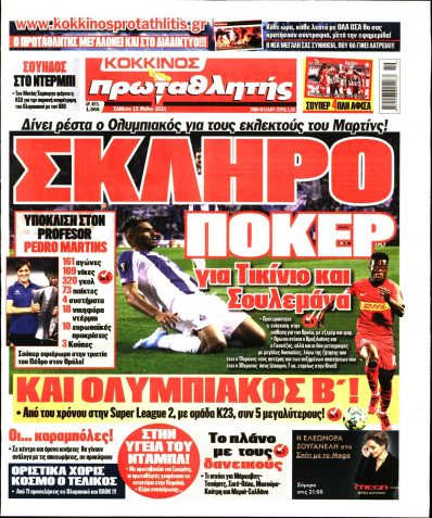 Εξώφυλλο - protathlitis-20210515