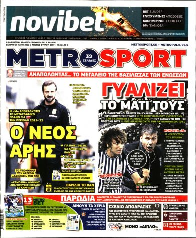 Εξώφυλλο - metrosport-20210515