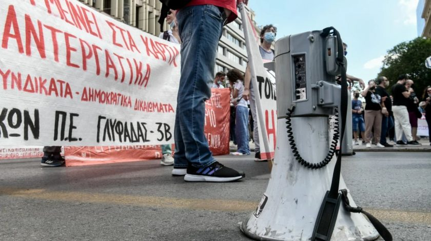 Επικαιρότητα-Απεργία