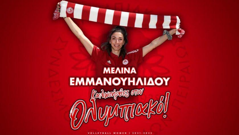 Μελίνα-Εμμανουηλίδου-Ολυμπιακός