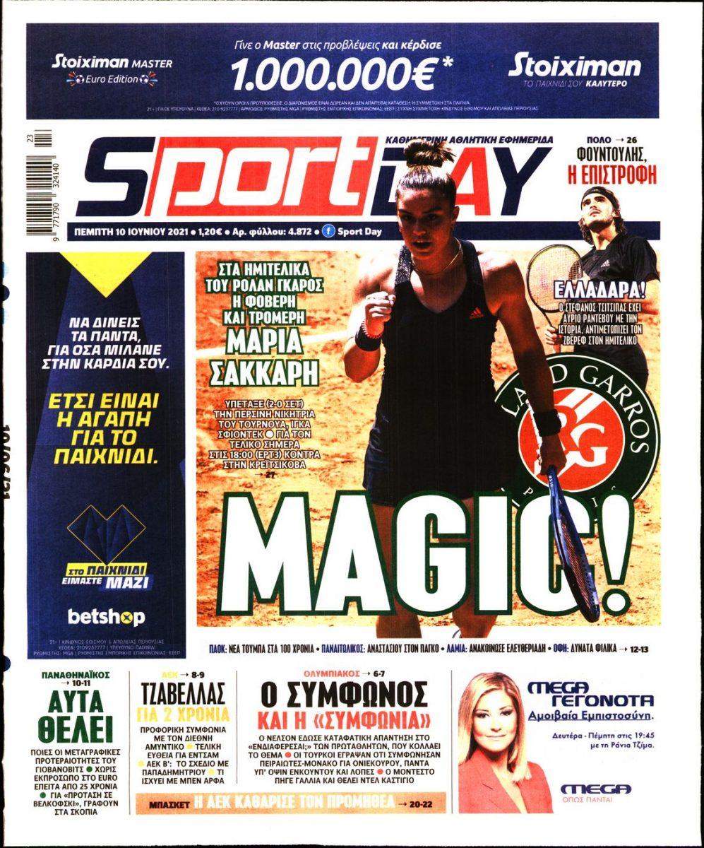 Εξώφυλλο - sportday-20210610