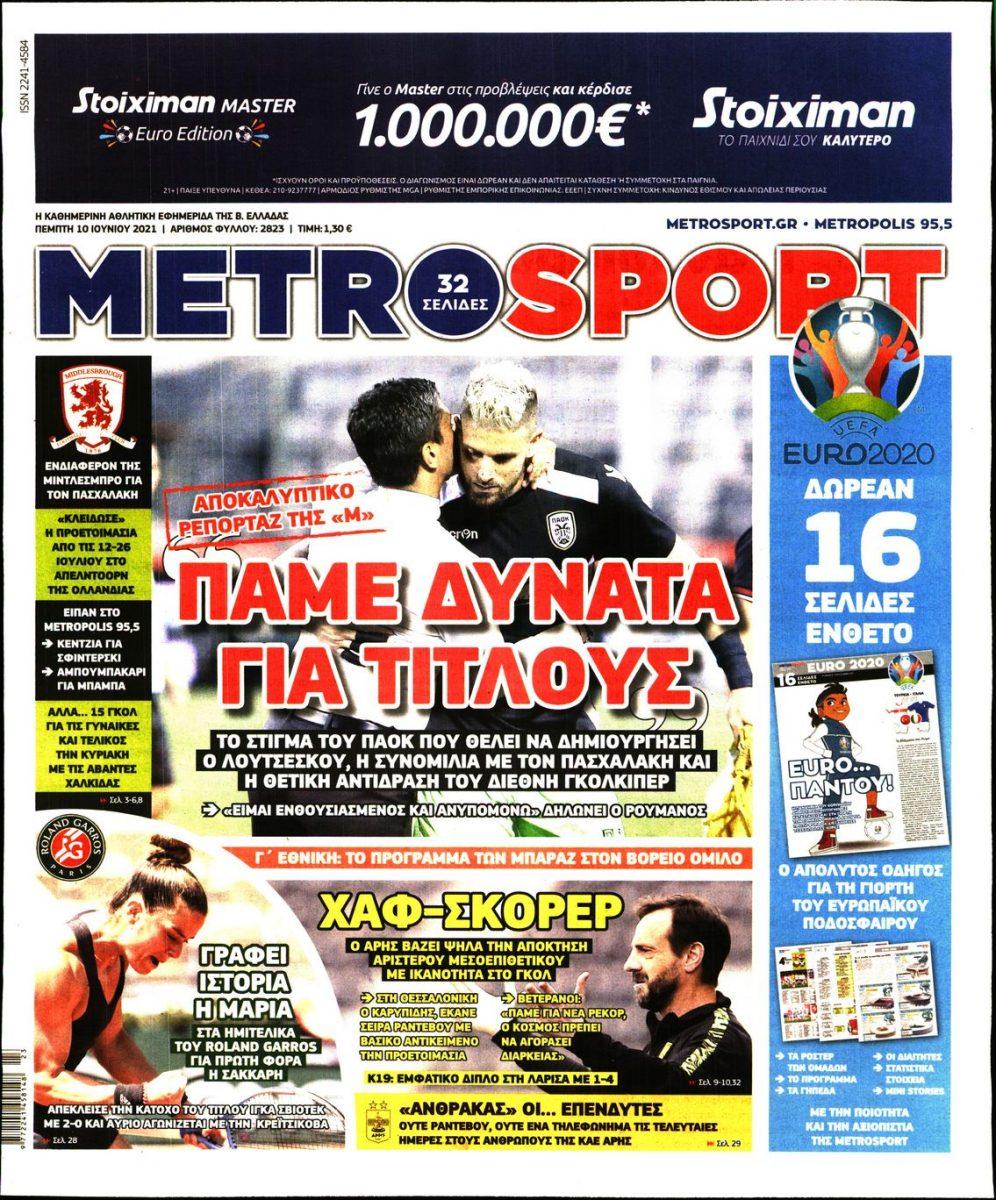 Εξώφυλλο - metrosport-20210610