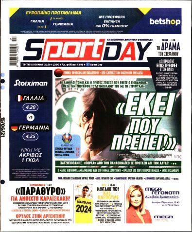 Εξώφυλλο - sportday-20210615