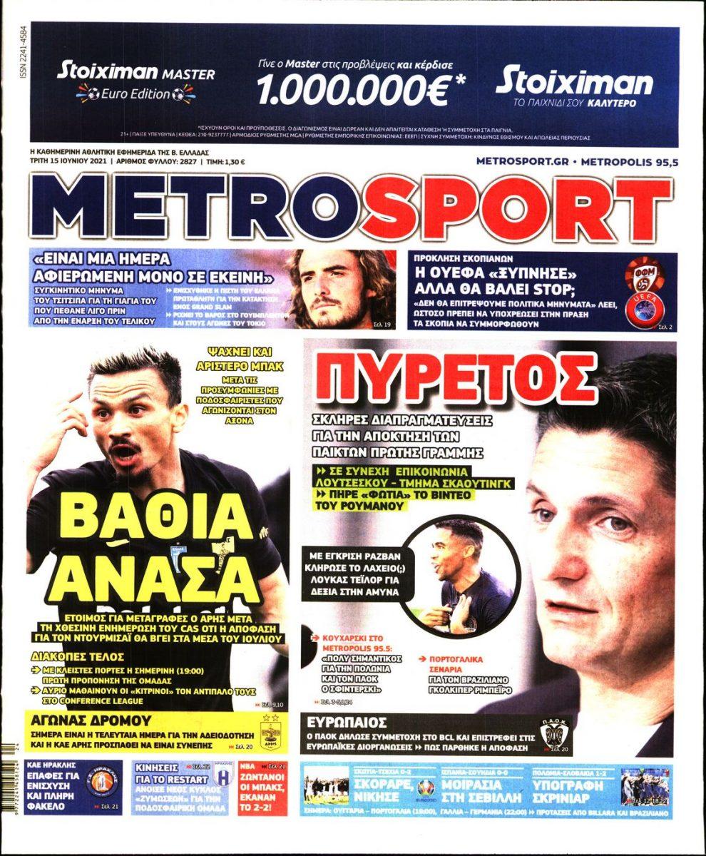 Εξώφυλλο - metrosport-20210615