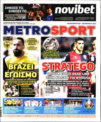 Εξώφυλλο - metrosport-20210624