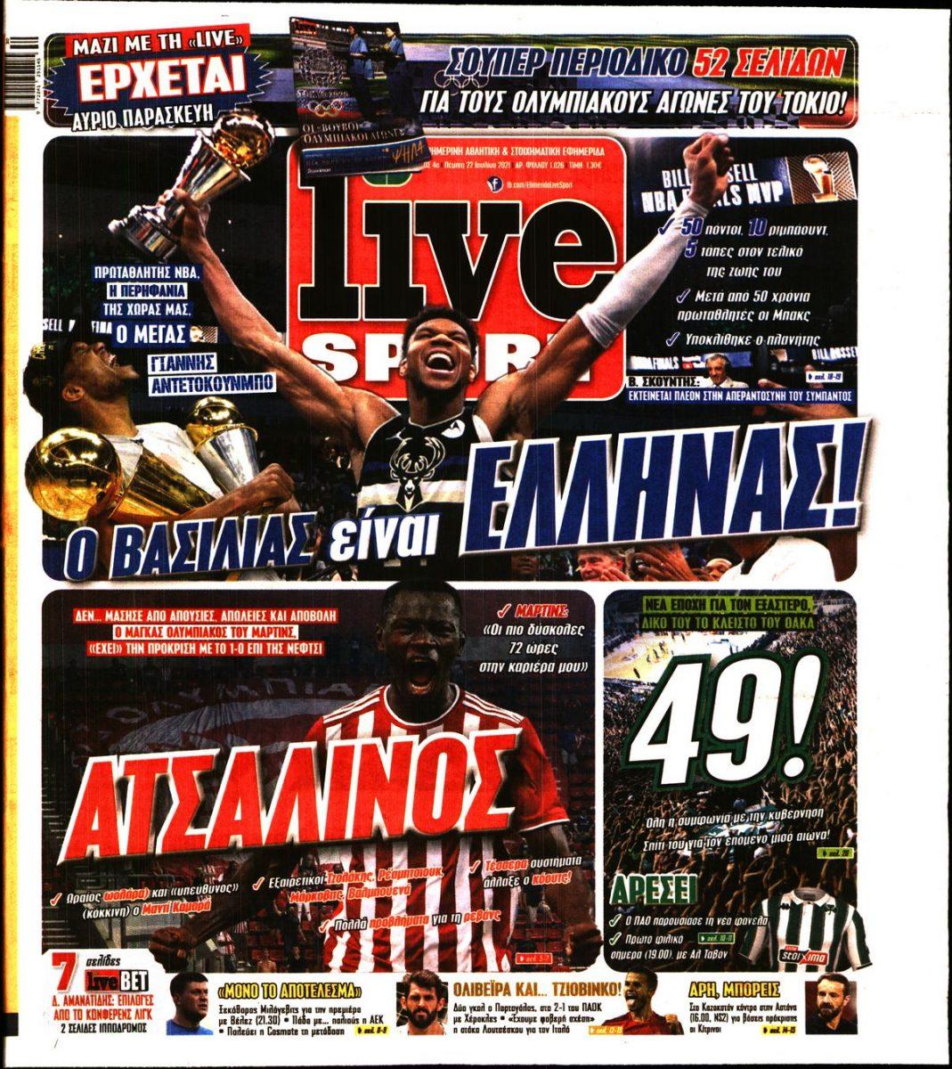 Εξώφυλλο - live-sport-20210722