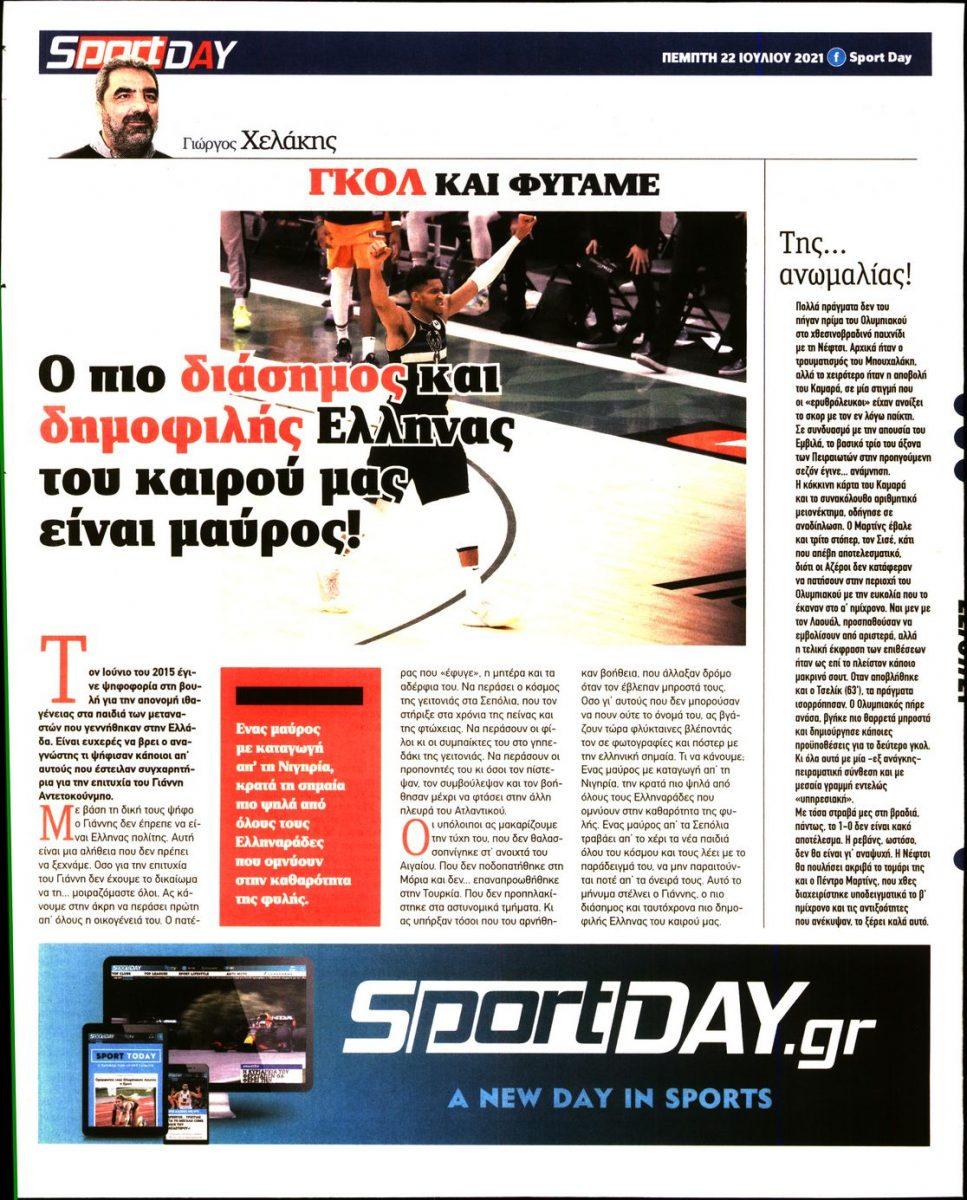 Οπισθόφυλλο - sportday-20210722