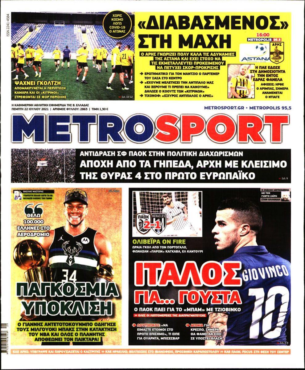 Εξώφυλλο - metrosport-20210722