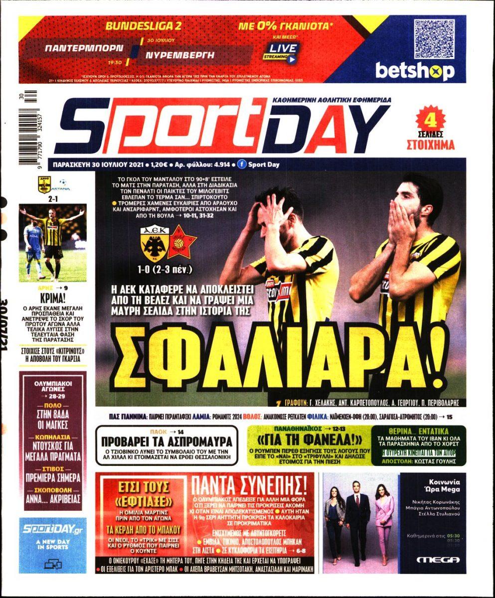 Εξώφυλλο - sportday-20210730