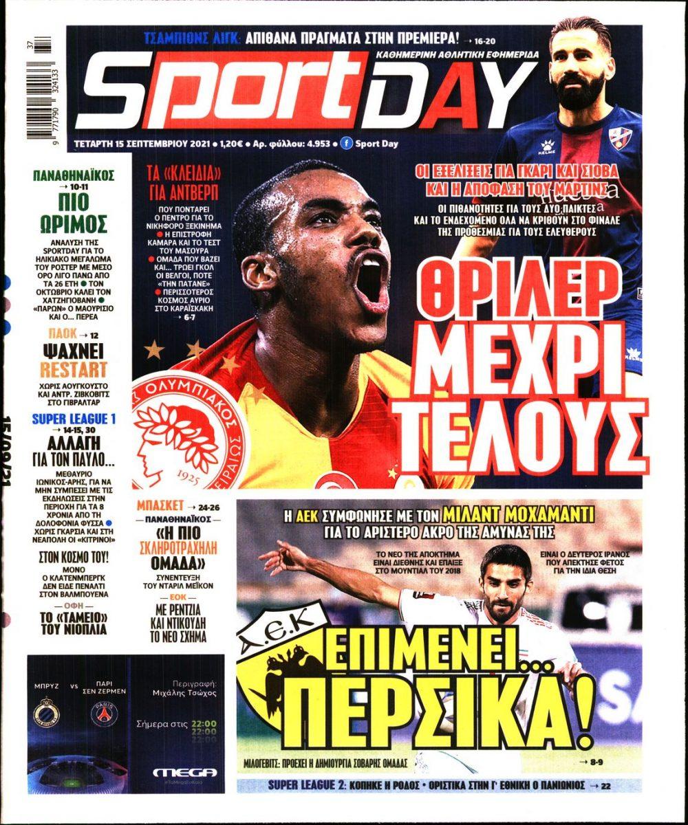 Εξώφυλλο - sportday-20210915