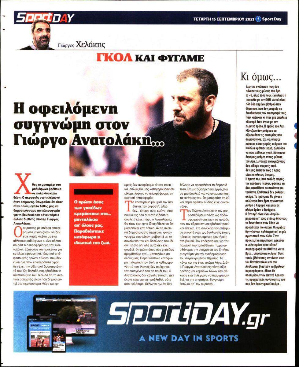 Οπισθόφυλλο - sportday-20210915