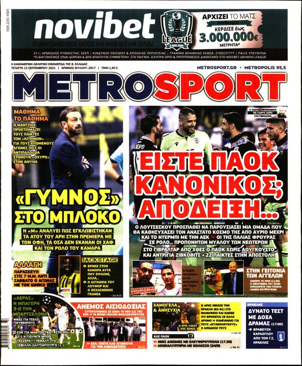 Εξώφυλλο - metrosport-20210915