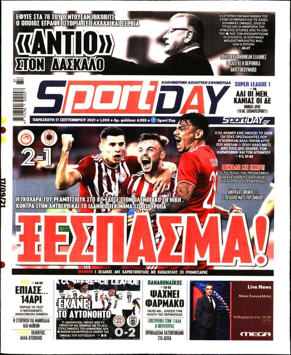 Εξώφυλλο - sportday-20210917