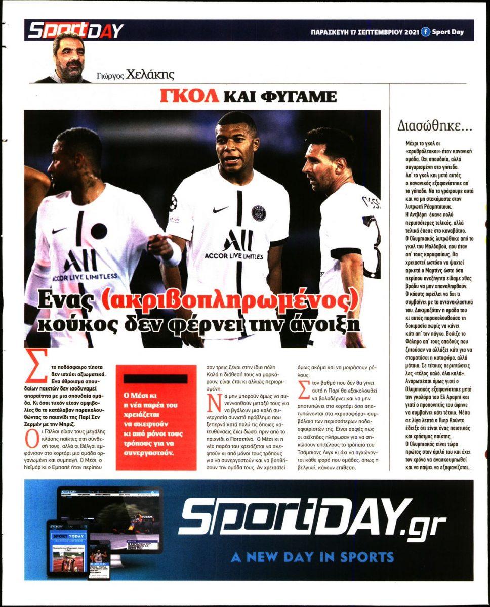 Οπισθόφυλλο - sportday-20210917