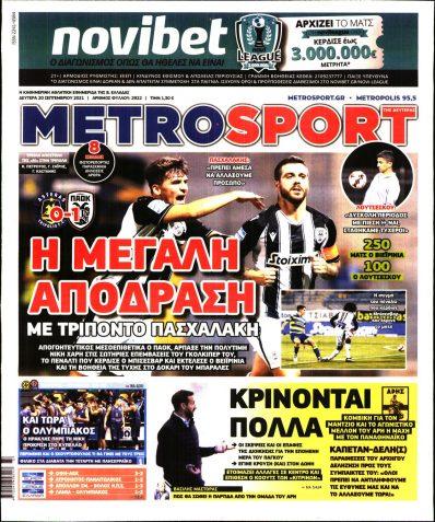 Εξώφυλλο - metrosport-20210920