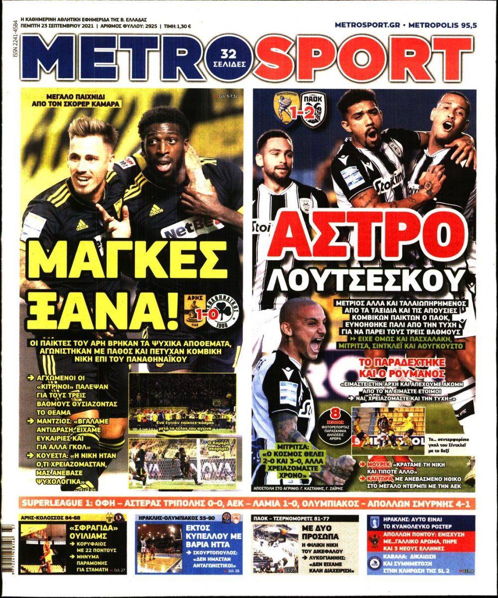 Εξώφυλλο - metrosport-20210923