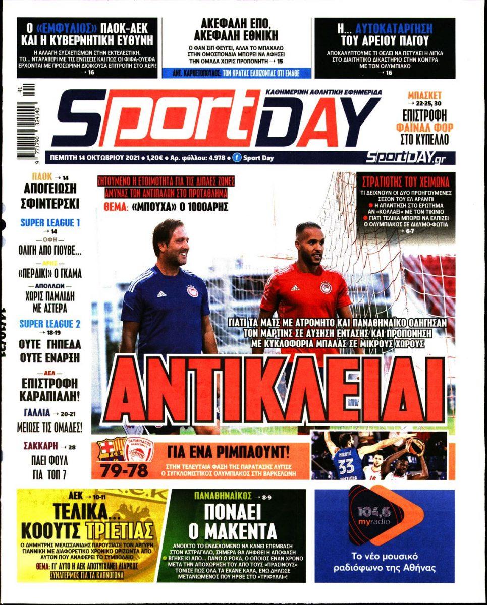 Εξώφυλλο - sportday-20211014
