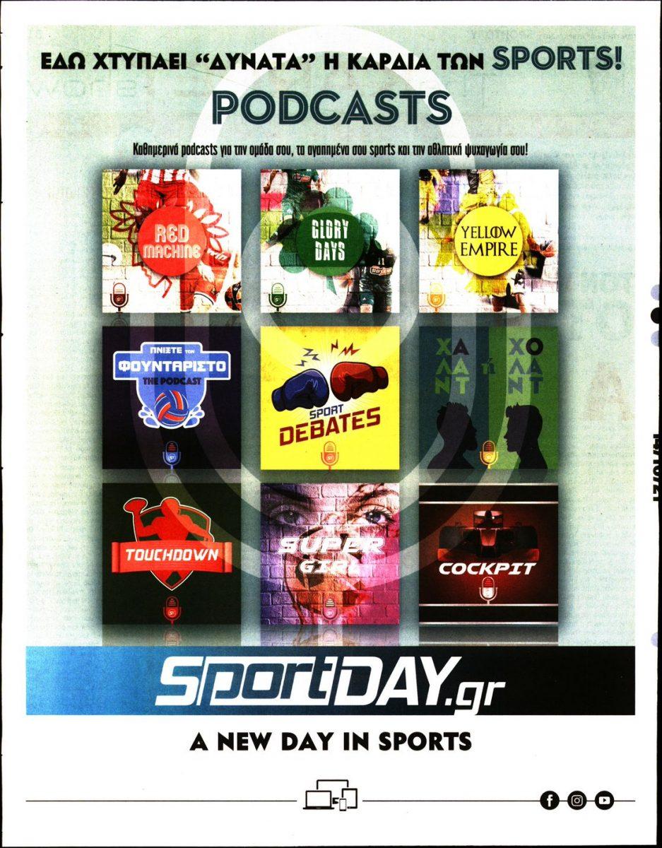 Οπισθόφυλλο - sportday-20211014