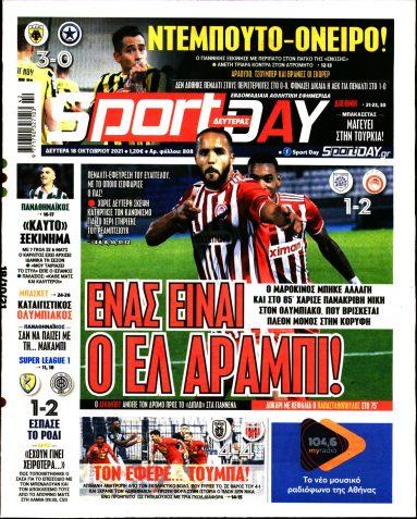 Εξώφυλλο - sportday-20211018