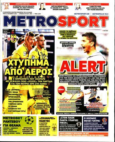Εξώφυλλο - metrosport-20211019