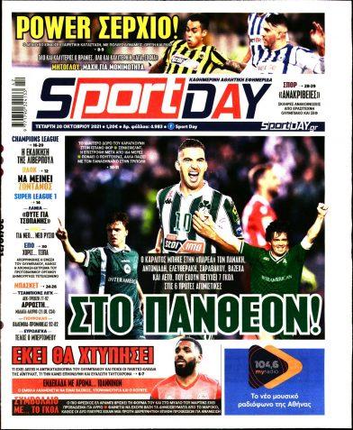 Εξώφυλλο - sportday-20211020