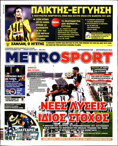 Εξώφυλλο - metrosport-20211020