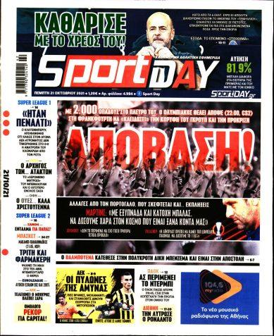 Εξώφυλλο - sportday-20211021