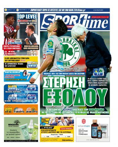 Εξώφυλλο - sportime-kyriakis-20211024