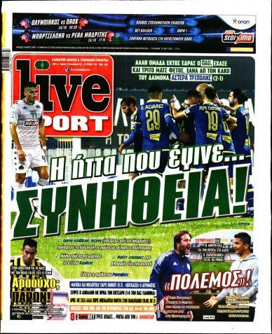Εξώφυλλο - live-sport-kyriakis-20211024