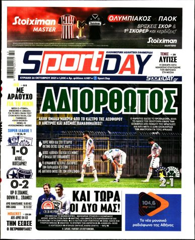 Εξώφυλλο - sportday-kyriakis-20211024