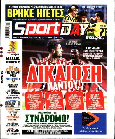 Εξώφυλλο - sportday-20211026